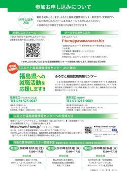 就職力向上&業界研究セミナーin東京ura.jpg