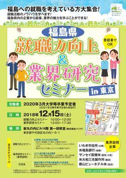 就職力向上&業界研究セミナーin東京omote.jpg