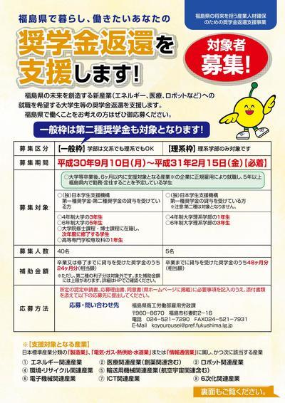 福島県の将来を担う産業人材確保のための奨学金返還支援事業 おもて.jpg