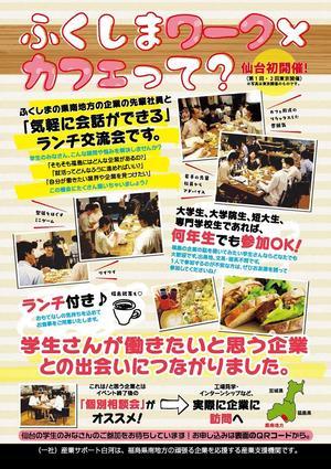 ふくしまワークカフェ仙台チラシ_ページ_2.jpg