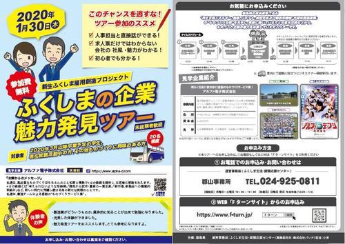 ふくしま魅力発見ツアー202001.jpg