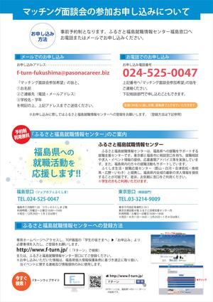 180721マッチング面談会in東京ウラ.jpg