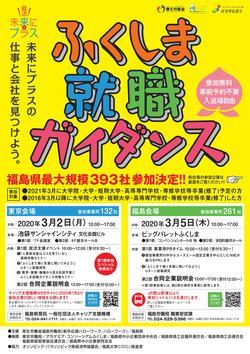 ふくしま就職ガイダンスチラシ(表1).pdf.jpg