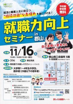 郡山チラシ(14).jpg