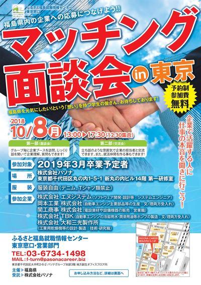181008マッチング面談会東京おもて.jpg