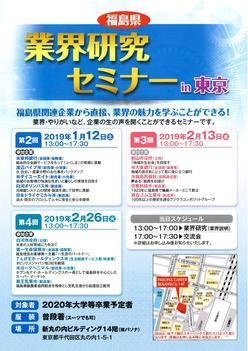 業界研究セミナー.jpg