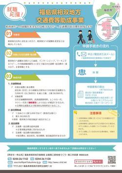 19.4.4福島県相双地方交通費等助成事業.jpg