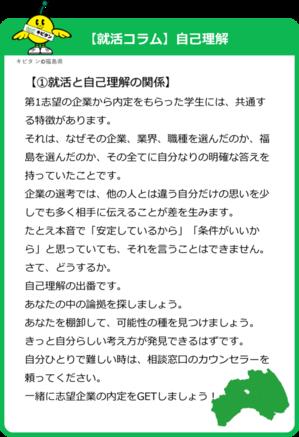 コラム5_1.png