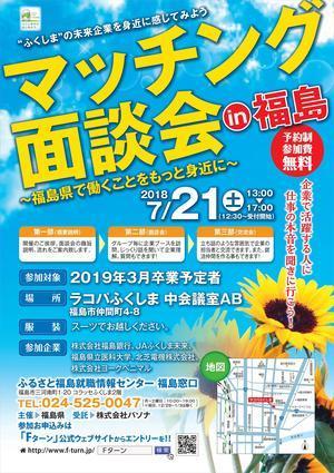 180721マッチング面談会in東京オモテ.jpg