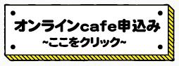 オンラインcafe申込_banner.png