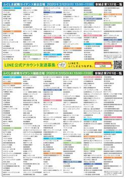 ふくしま就職ガイダンスチラシ(裏).pdf.jpg