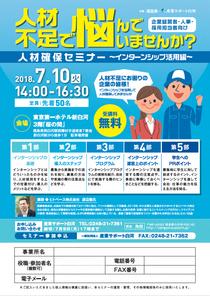 20180710_県南インターンシップセミナー.png