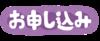 text_omoushikomi.png