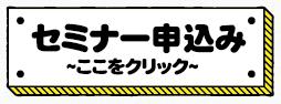 moushikomi2_banner.png