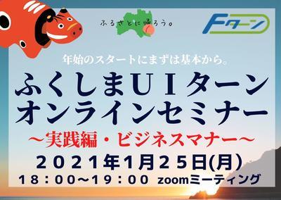 東京1月25日.jpg