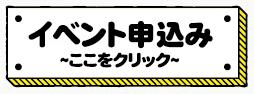 moushikomi_banner.png