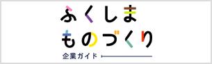 福島県ものづくり企業データベース