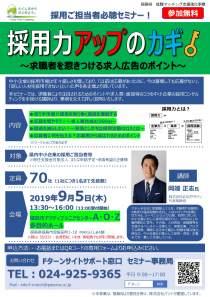 【福島】採用ご担当者必聴セミナー「採用力アップのカギ」