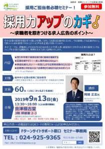 【会津若松】採用ご担当者必聴セミナー「採用力アップのカギ」