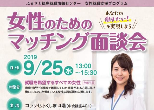 女性のためのマッチング面談会in福島市