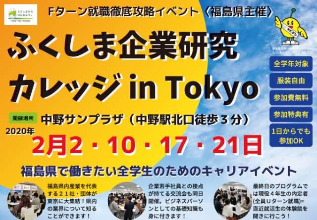 ふくしま企業研究カレッジ in TOKYO(Fターン就活講座+企業研究フェア1日目)