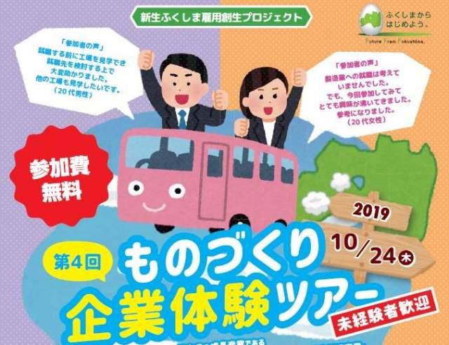 ものづくり企業体験バスツアーin会津若松