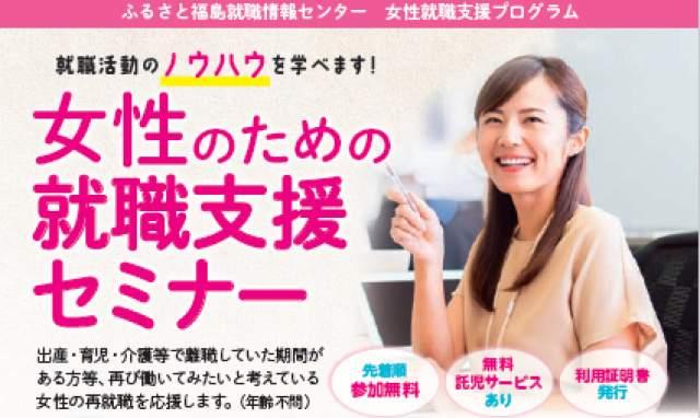 女性のための就職支援セミナーin須賀川(基礎編)