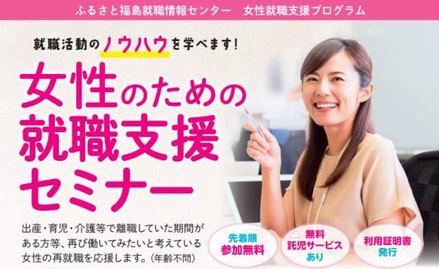 女性のための就職支援セミナーin須賀川(実践編)