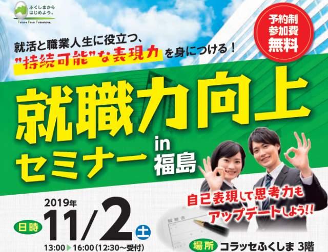 就活に役立つスキルを習得できる「就職力向上セミナー」in福島