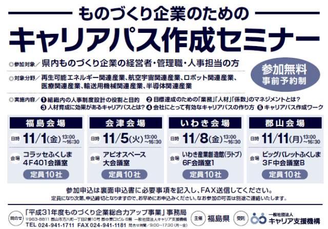 ものづくり企業のための「キャリアパス作成セミナー」福島会場