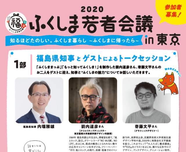 2020ふくしま若者会議in東京