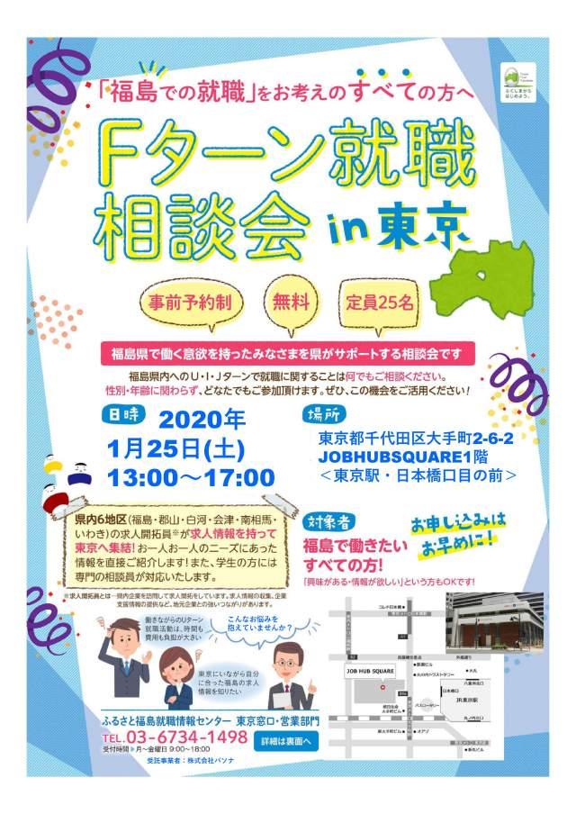 Fターン就職相談会in東京