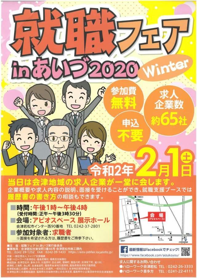 就職フェアinあいづ2020Winter 開催!