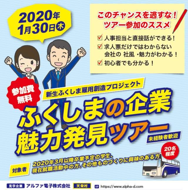 ふくしまの企業魅力発見ツアー in 県中