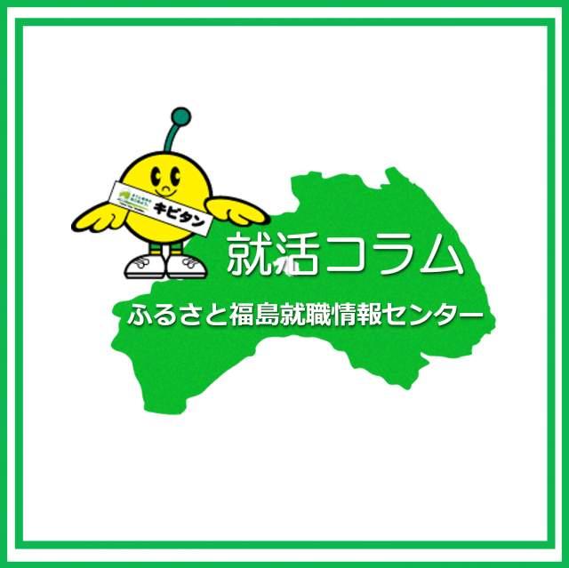 【就活コラム】~第1回 ふるさと福島就職情報センターのご紹介~