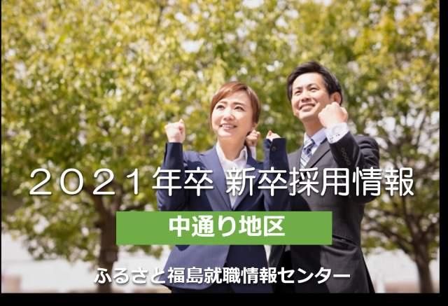 「2021年卒 新卒採用情報について第3弾【中通り地区】(6/5現在)」
