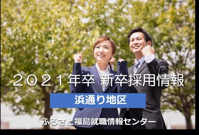 「2021年卒 新卒採用情報について第3弾【浜通り地区】(6/5現在)」