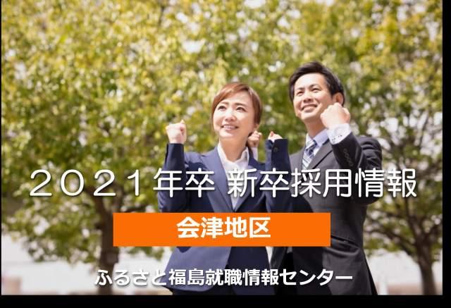 「2021年卒 新卒採用情報について第3弾【会津地区】(6/5現在)」