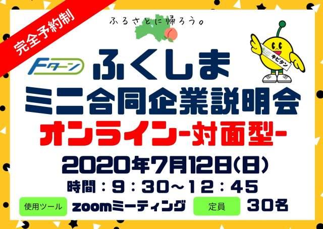 【21卒&既卒】オンライン「ふくしまミニ合同企業説明会」