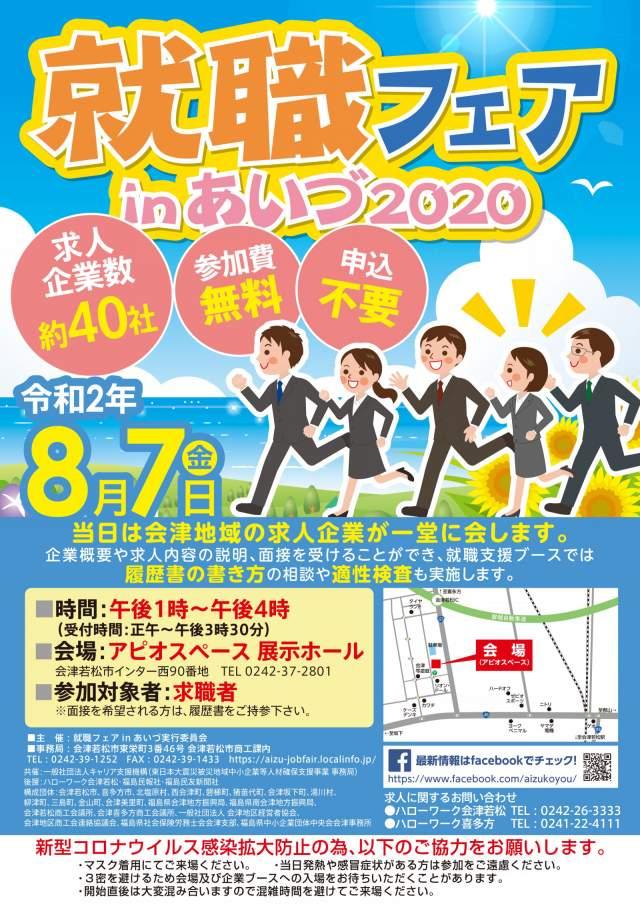 【学生&一般】「就職フェアinあいづ2020」