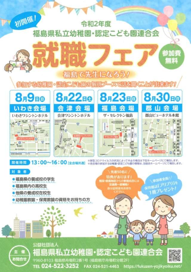 【学生&一般】「福島県私立幼稚園・認定こども園 就職フェア」