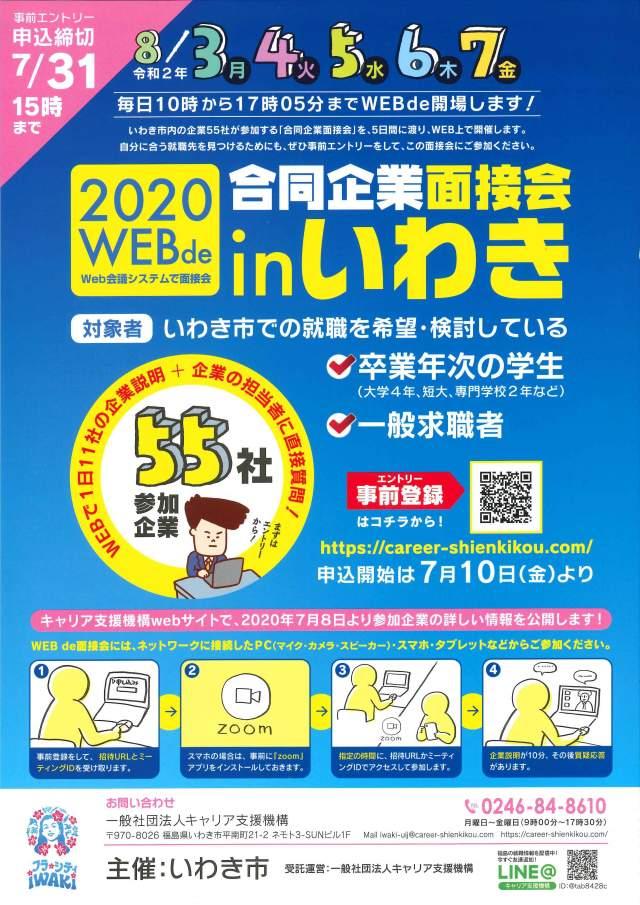 【21卒&一般】「WEB de 合同企業面接会」 inいわき