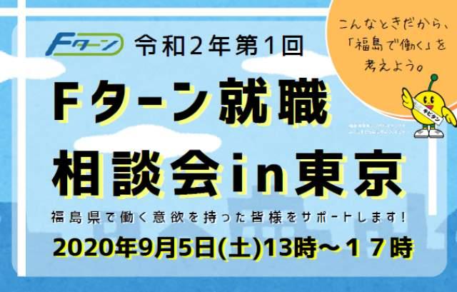 【一般】Fターン就職相談会in東京 申込はこちらをクリック!