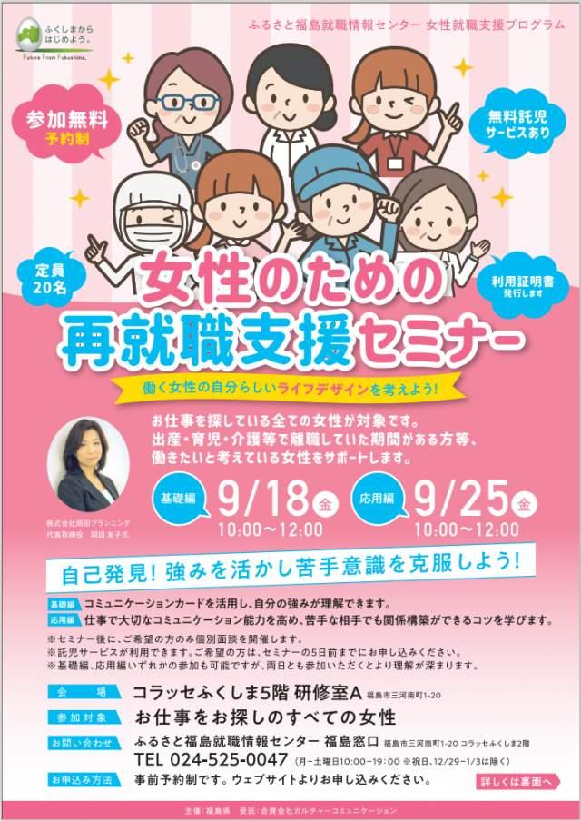 【女性】「女性のための再就職支援セミナー(基礎編)」in福島