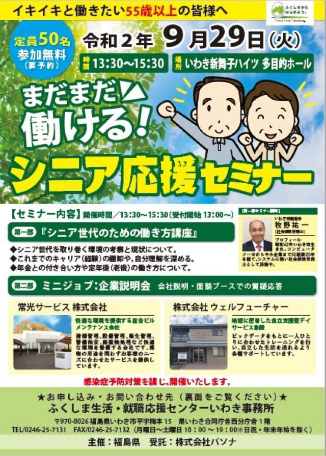【シニア】「シニア応援セミナー」inいわき