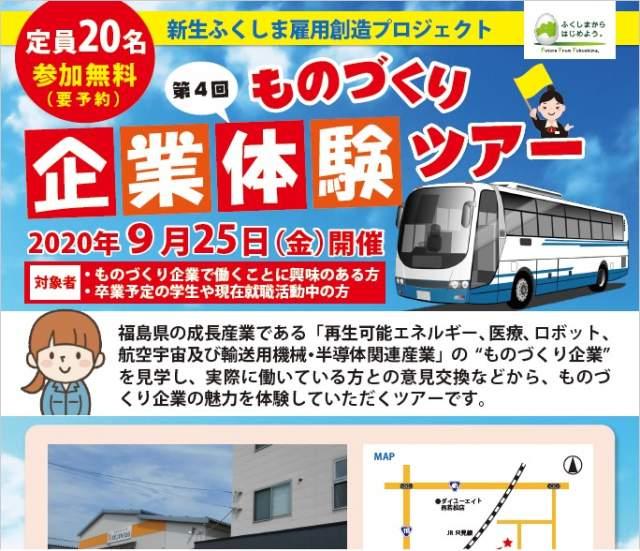 【21卒&一般】「ものづくり企業体験バスツアー」in会津