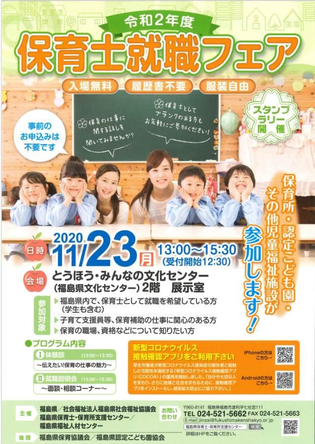 【学生&一般】「保育士就職フェア」in福島