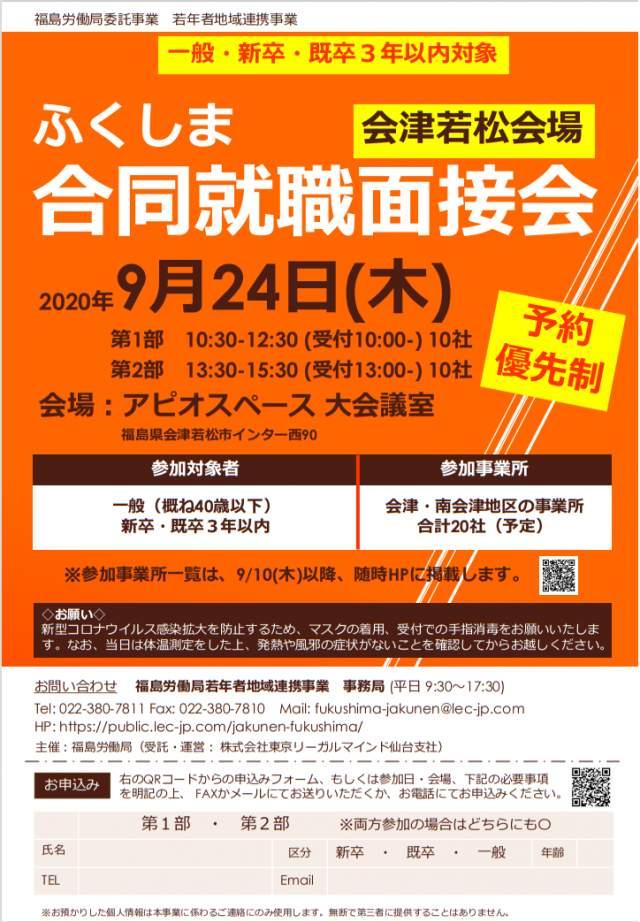 【学生&一般】「ふくしま合同就職面接会」in会津