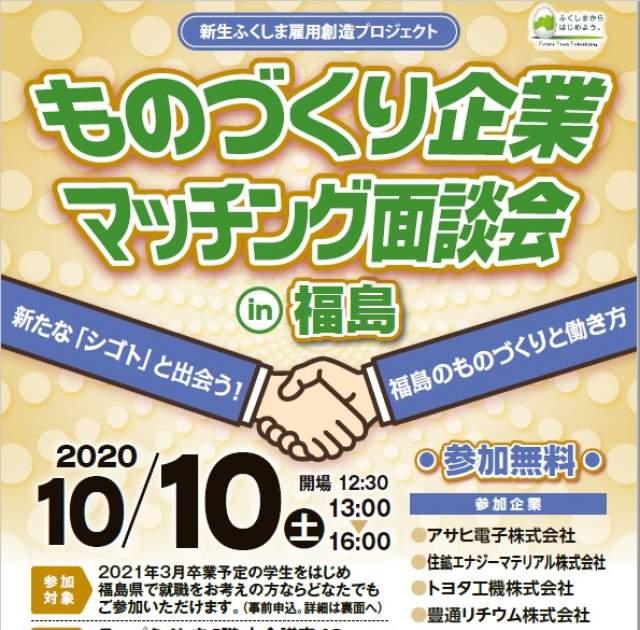 【21卒&一般】「ものづくり企業マッチング面談会」in福島