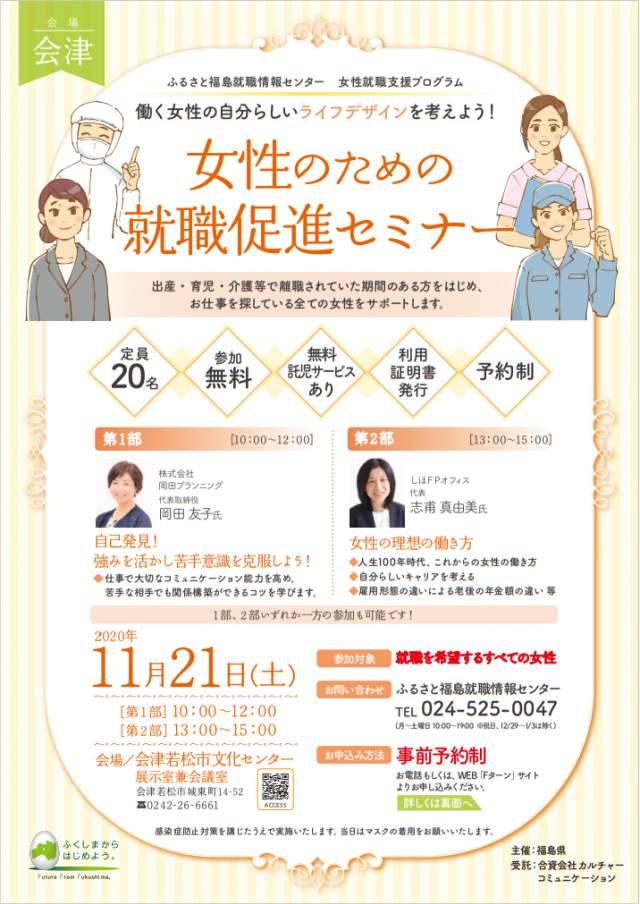 【女性】「女性のための就職促進セミナー」in会津